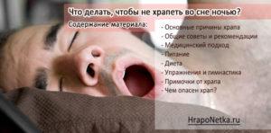Что делать чтобы не храпеть во сне ночью