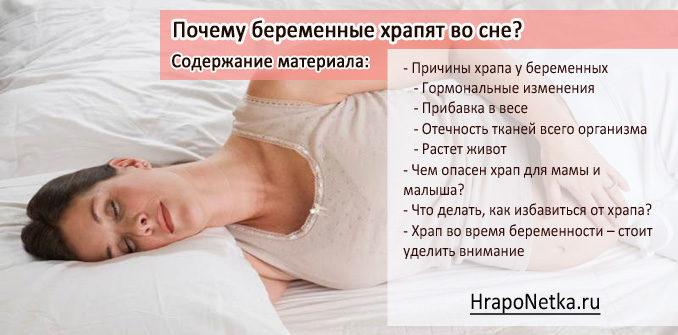 Причины храпа при беременности