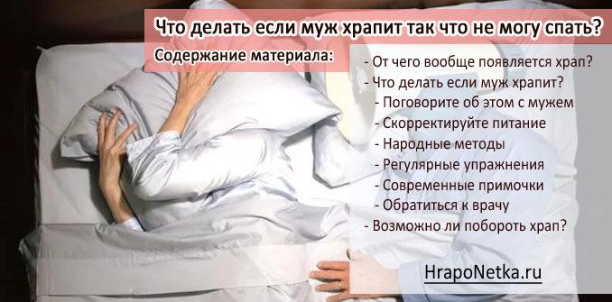 Что делать если муж храпит так что не могу спать