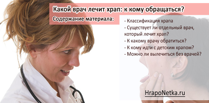 какой врач лечит храп