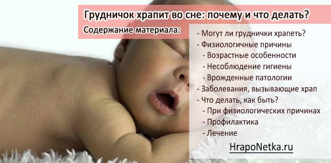 грудничок храпит во сне