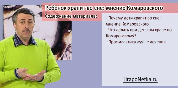Ребенок храпит во сне: Комаровский