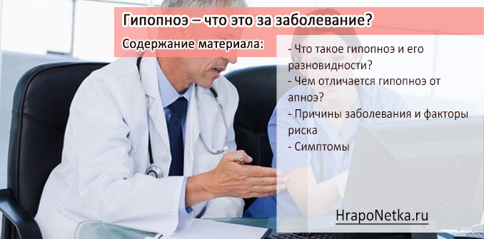 Гипопноэ – что это за заболевание?