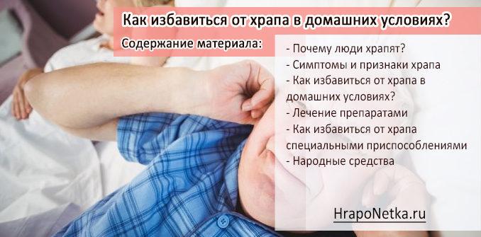 Как избавиться от храпа во сне в домашних условиях?