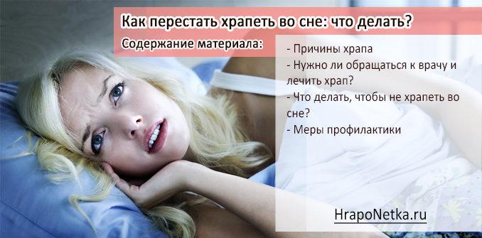 Как перестать храпеть во сне: что делать?
