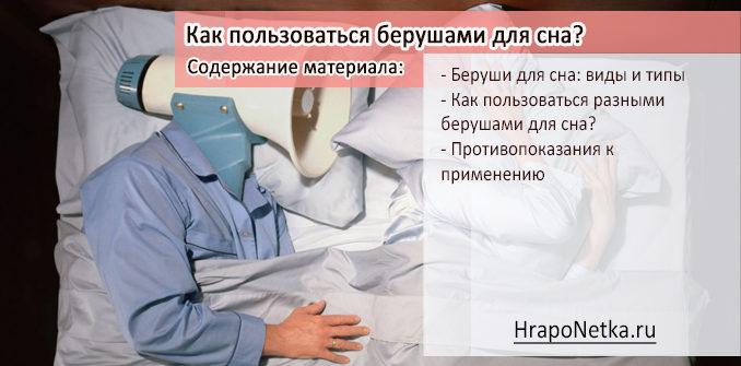 Как пользоваться берушами для сна, как правильно надевать?