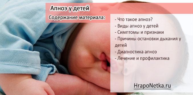 Апноэ у детей: что это такое, причины появления и методы лечения