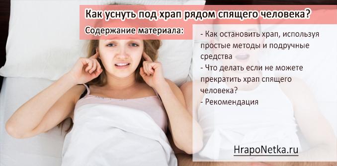 Как уснуть под храп рядом спящего человека?