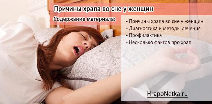 Причины храпа во сне у женщин: от чего возникает и почему?