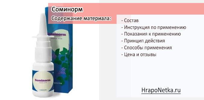 Соминорм: состав, цена, инструкция по применению