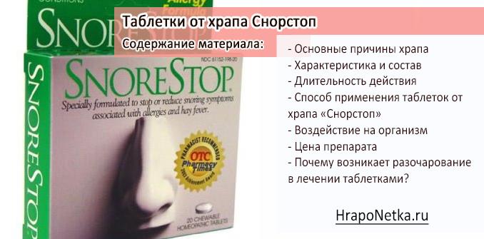 Таблетки от храпа Снорстоп: применение, цена и отзывы