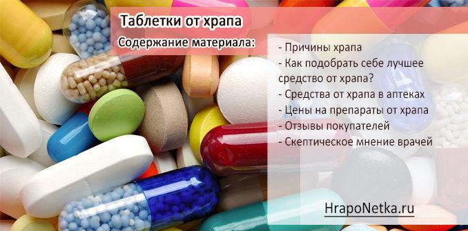 Таблетки от храпа: что лучше выбрать: цены и отзывы