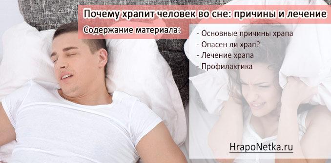 Храп у мужчин причины и лечение