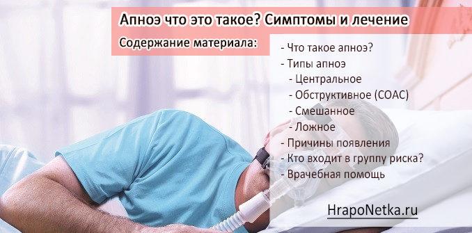 Апноэ что это такое? Симптомы и лечение