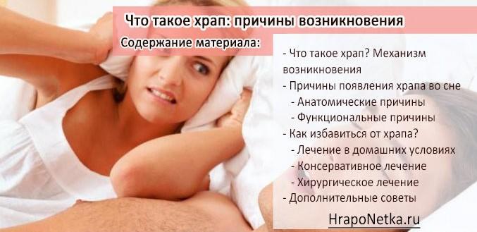 Средство от храпа у женщин Как избавиться от храпа во сне Лечение