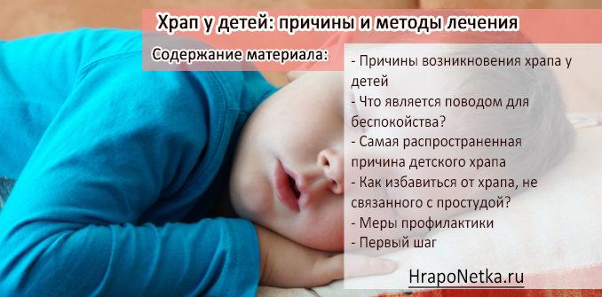 Храп у ребенка во сне причины диагностика лечение